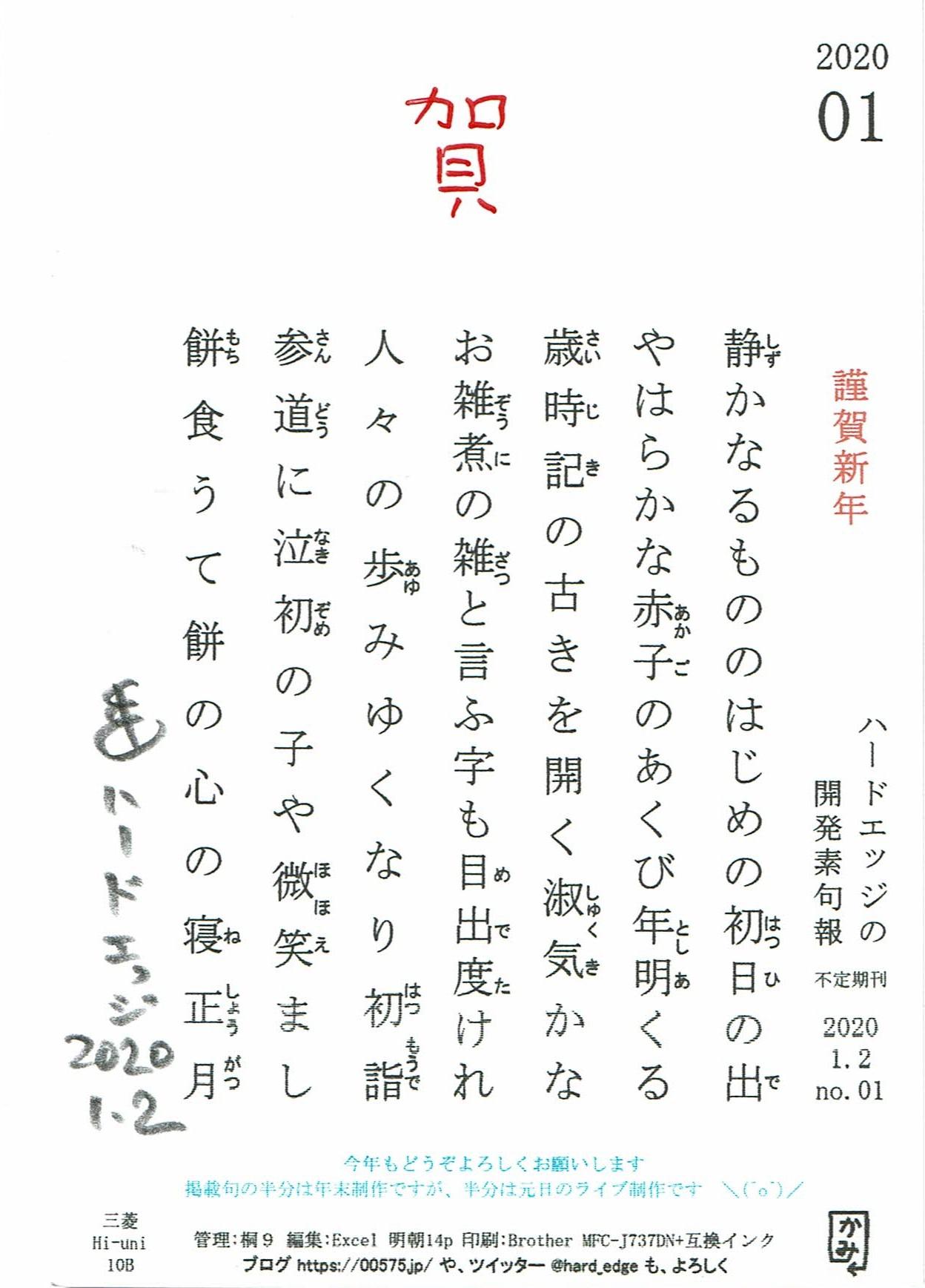 開発素句報 2020-01