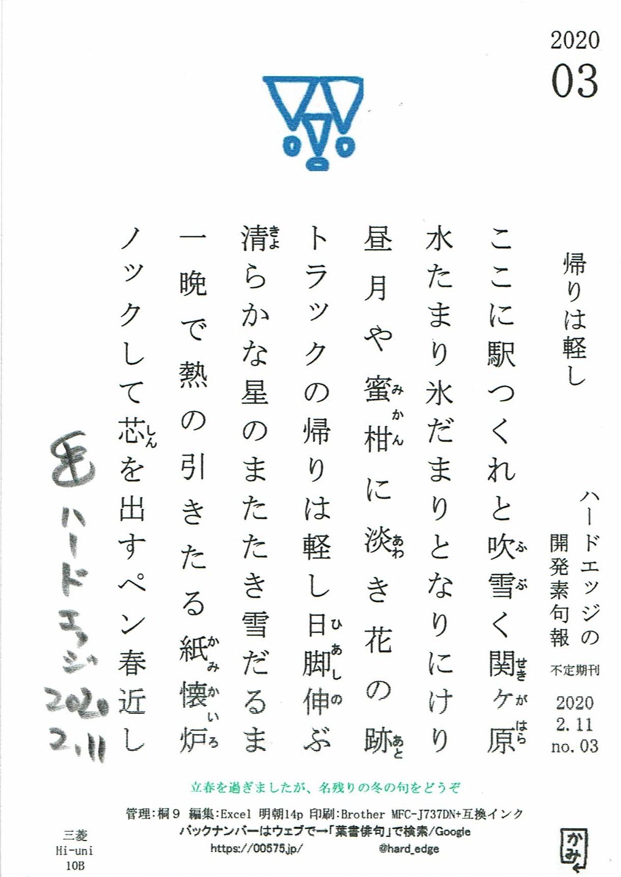 開発素句報 2020-03