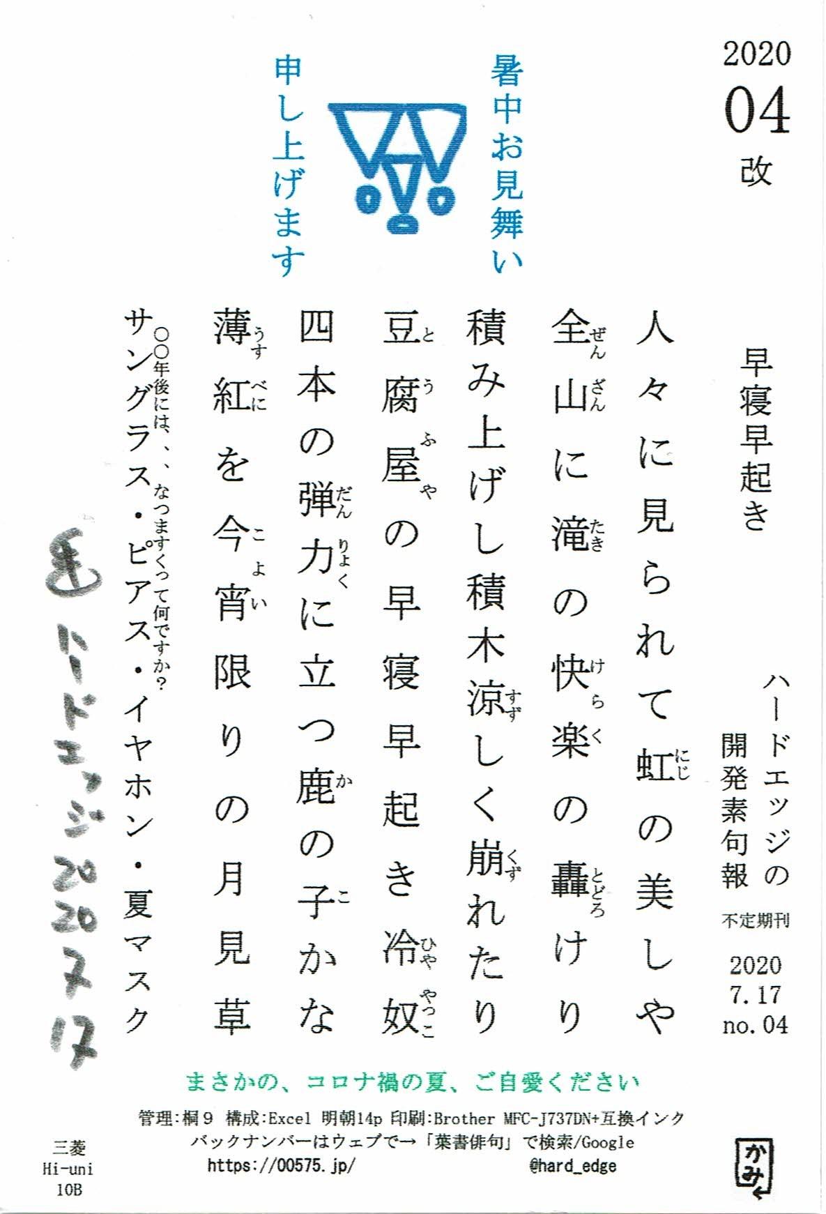 開発素句報 2020-04 改