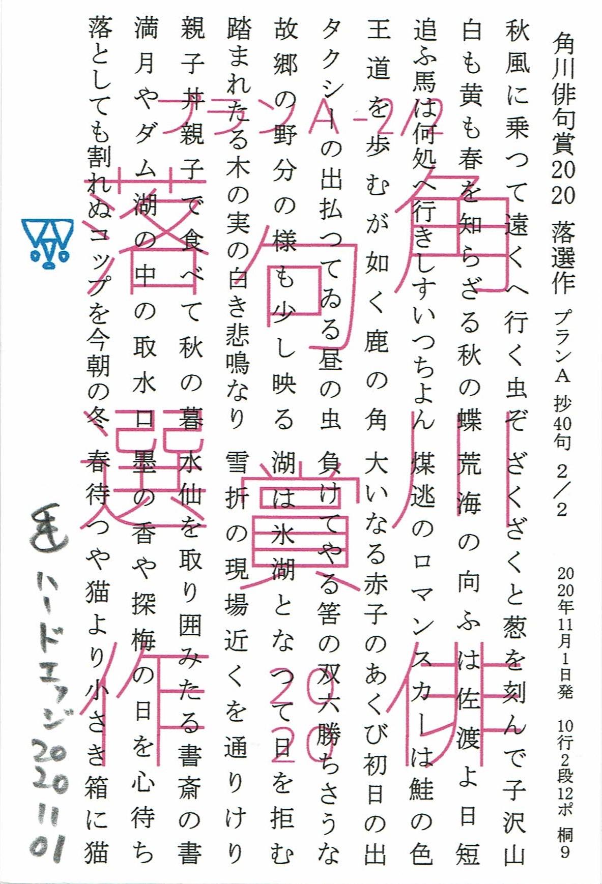 角川俳句賞 落選葉書 2
