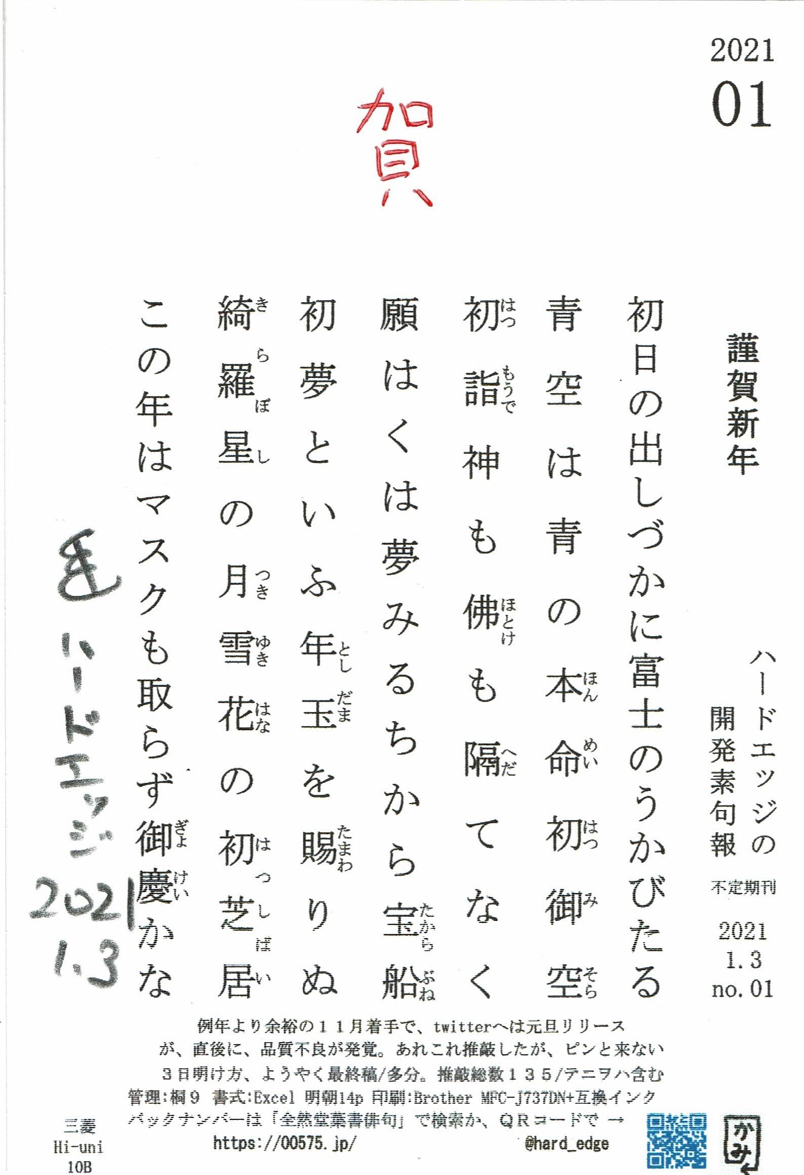 開発素句報 2021-01