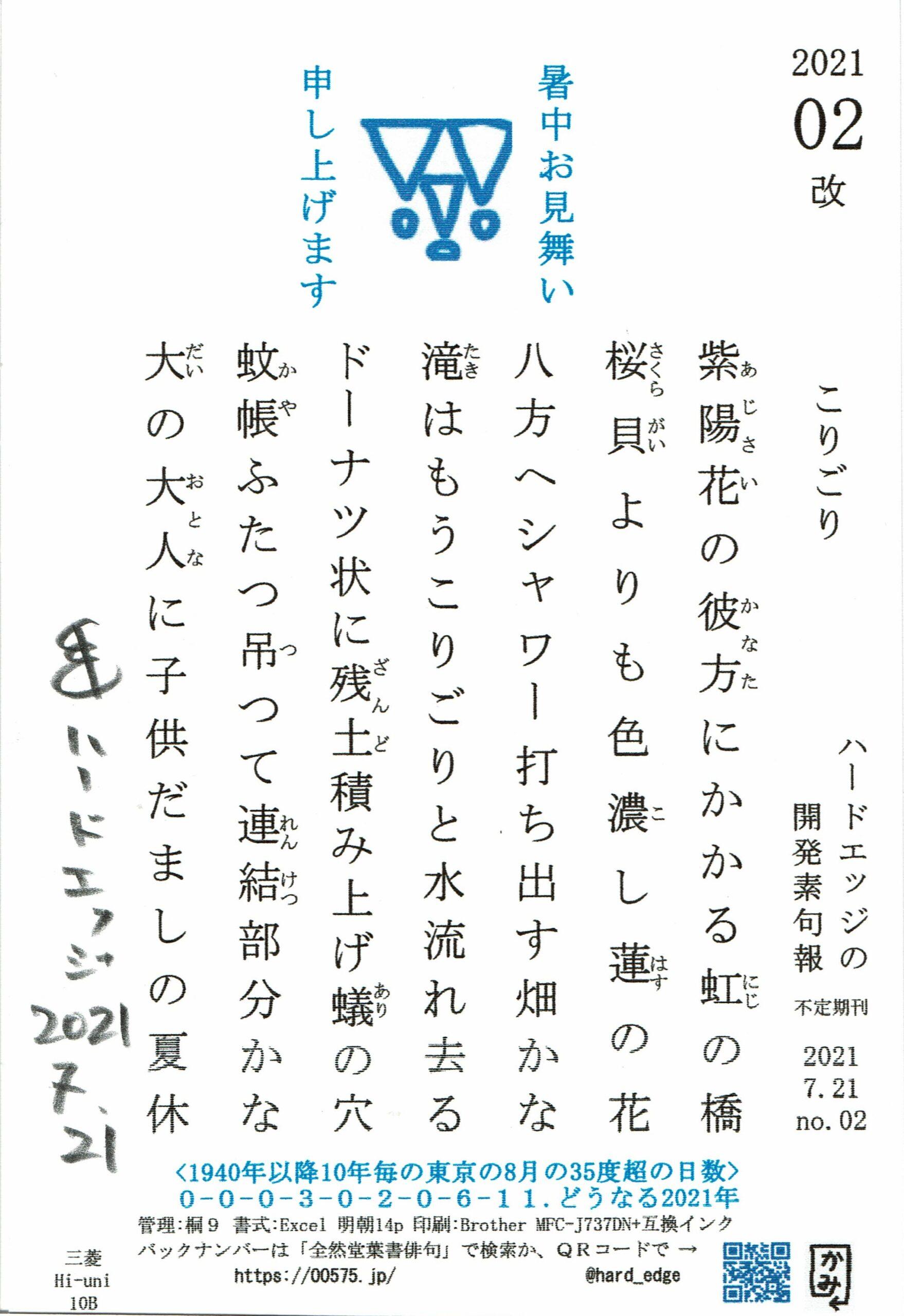 開発素句報 2021-02 改