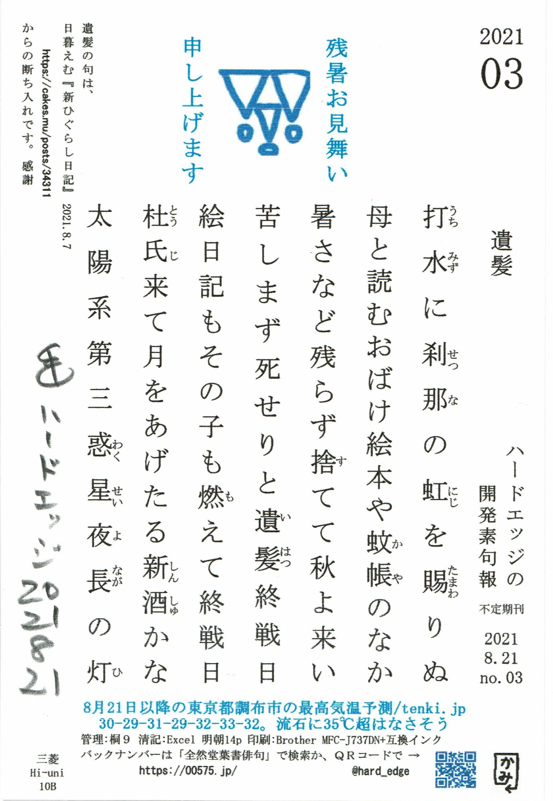 開発素句報 2021-03 残暑見舞
